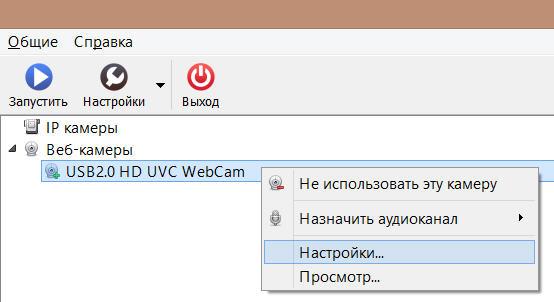 выбор web-камеры в Camera Server