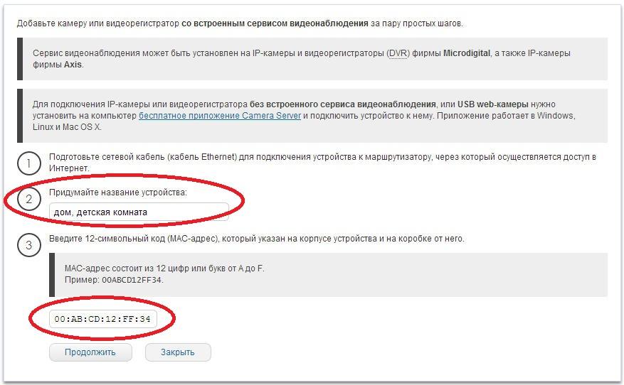 добавление IP-камеры в личный кабинет по MAC-адресу