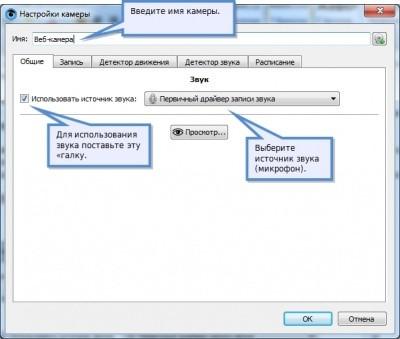 Настройка web-камеры в Camera Server