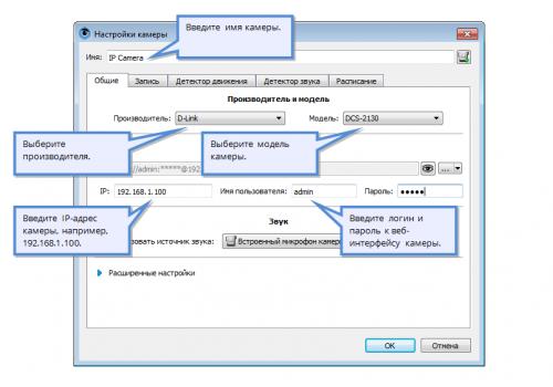 Добавление IP-камеры в Camera Server