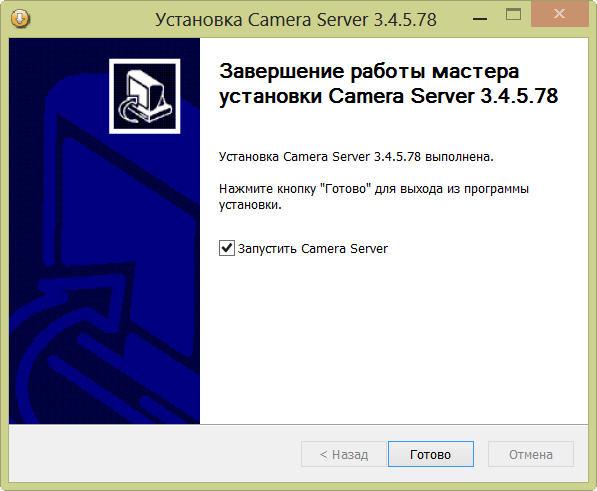 установка Camera Server
