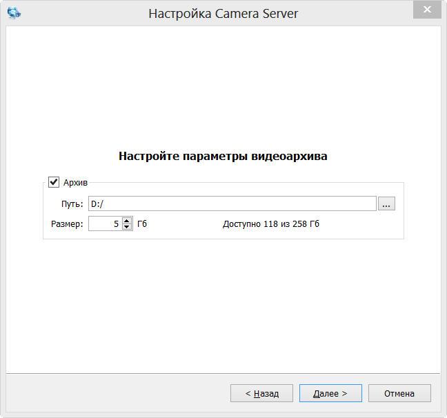 Настройка Camera Server