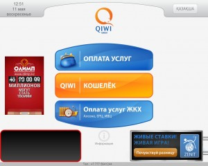 первый экран терминала QIWI