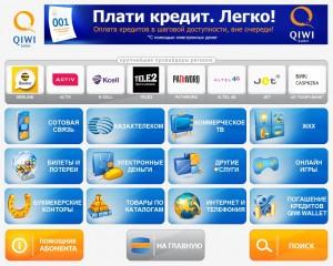 Экран терминала QIWI - выбор раздела оплаты