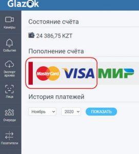 выбор карточки для оплаты