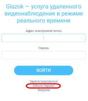 как сбросить пароль Glazok