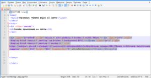 внедрение HTML кода на сайт