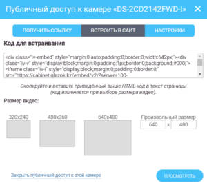 html код для камеры