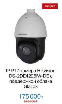 DS-2DE4225IW-DE